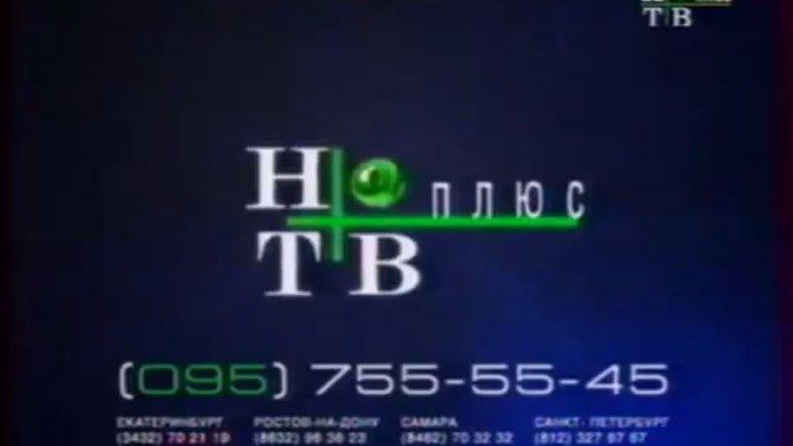 Заставки, промо и реклама (НТВ-Плюс Спорт на 6 канале, 03.2002)