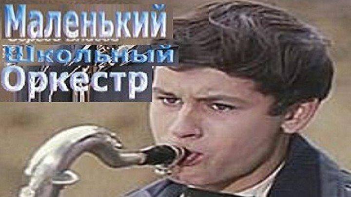 МАЛЕНЬКИЙ ШКОЛЬНЫЙ ОРКЕСТР (драма, музыкальный фильм) 1968 г