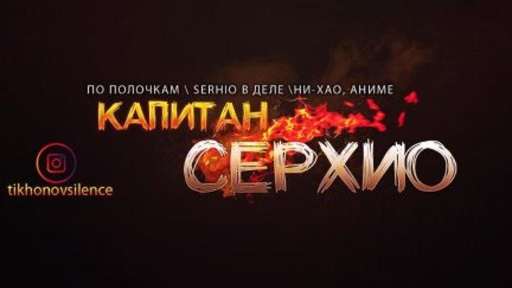 йаммаздарас 3 серия аниме 2019 Капитан Серхио
