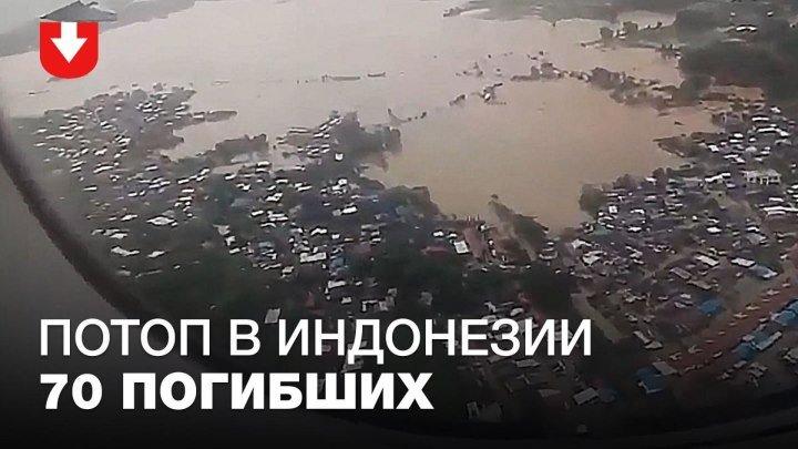 Потоп в Индонезии