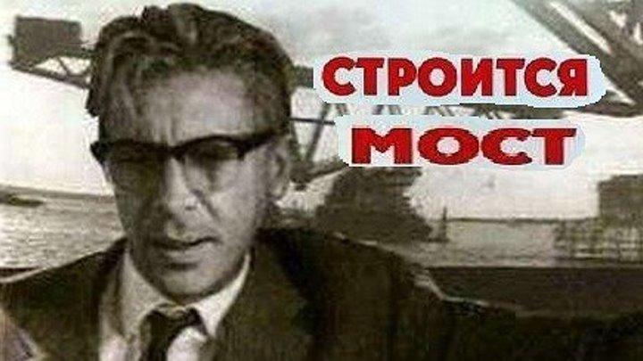 СТРОИТСЯ МОСТ (социальная драма) 1965 г