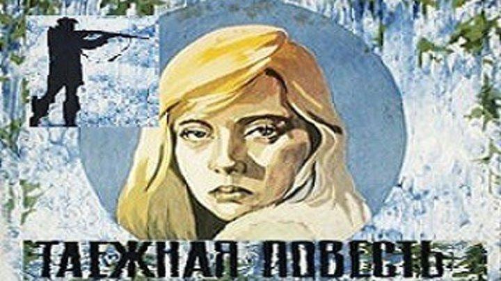 ТАЁЖНАЯ ПОВЕСТЬ мелодрама, притча, экранизация) 1979 г