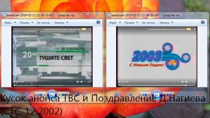 Кусок анонса ТВС и Поздравление Д.Нагиева (СТС, 12.2002)