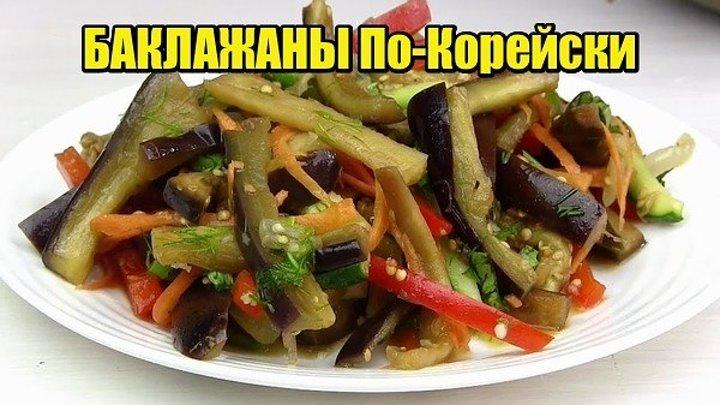 БАКЛАЖАНЫ По-Корейски !Просто-бесподобный и очень-вкусный!
