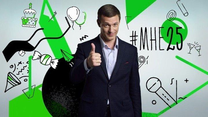 #мне25: Константин Стрельников