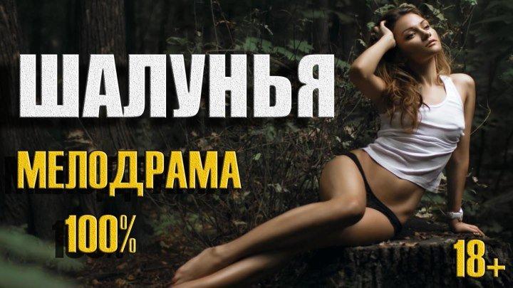 Фильм вштырил всех | ШАЛУНЬЯ | Русские мелодрамы 2019 | новинки 2019 | HD 1080P | фильмы в одноклассниках.