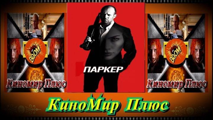 Паркер(2012)-боевик,триллер,криминал...