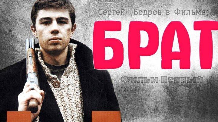 """Х/ф """"Брат"""" (1997)Боевик, Драма"""