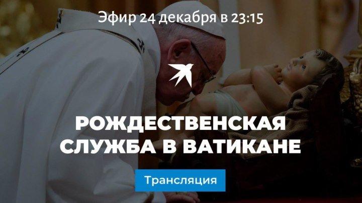 Рождественская служба в Ватикане