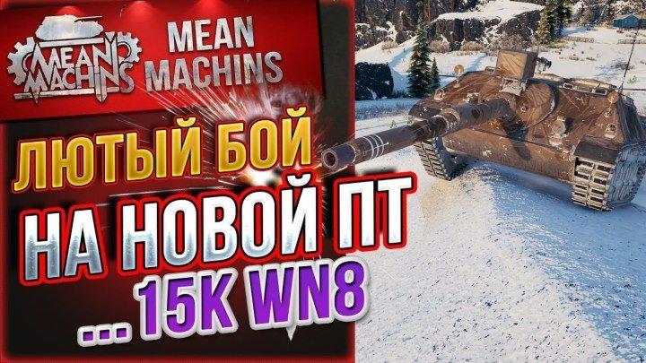 """#MeanMachins_TV: ⚔ 📺 🥇 """"ЛЮТЫЙ БОЙ НА НОВОЙ ПТ"""" / ОТЛИЧНЫЕ РЕЙТИНГИ ЛучшееДляВас #бой #рейтинг #видео"""