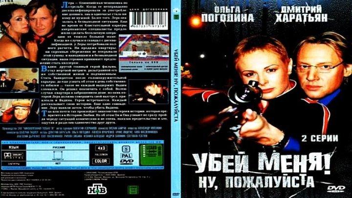 Убей меня! Ну, пожалуйста (2004) - мелодрама, комедия, детектив