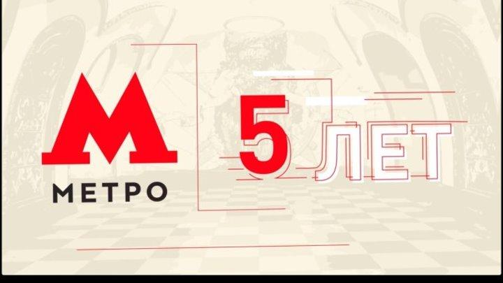 Расширение московского метрополитена