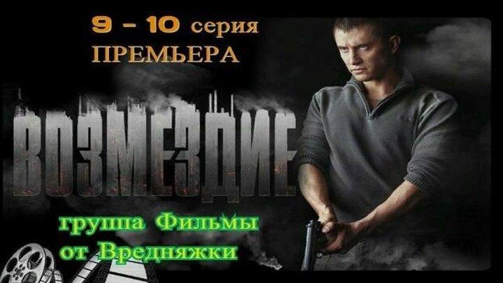 Сериал Возмездие 9 - 10 серия из 10 | НТВ 2019 | Боевик | _ Русские сериалы / Боевики / Драмы