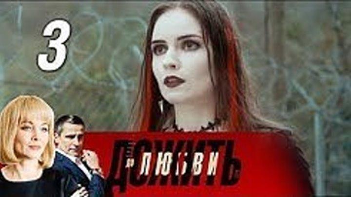 Дожить до любви. 3 часть (2018) Мелодрама _ Русские сериалы про месть, любовь.