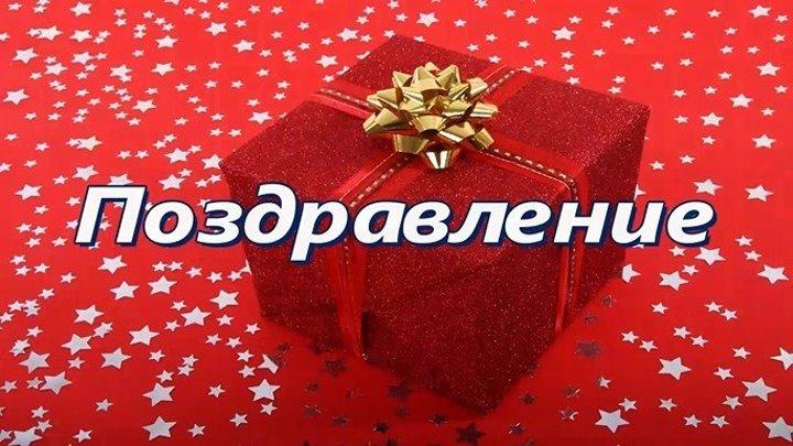 Поздравление женщине - скрипач Георгий Баранов и гр. ПДПЗ