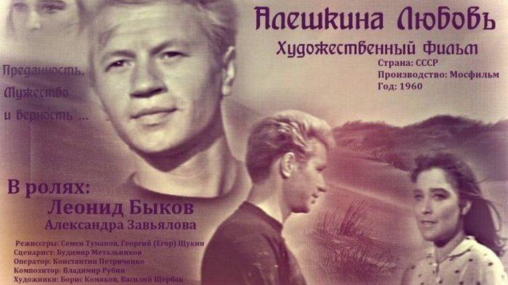 Алёшкина любовь (Семён Туманов, Георгий Щукин) [1960, мелодрама]