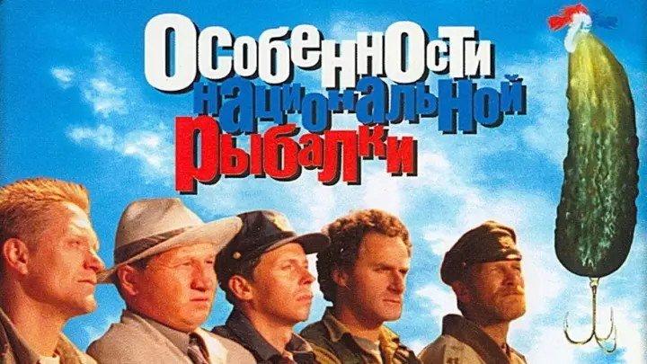 """Х/ф """"Особенности Национальной Рыбалки""""(1998)Комедия"""