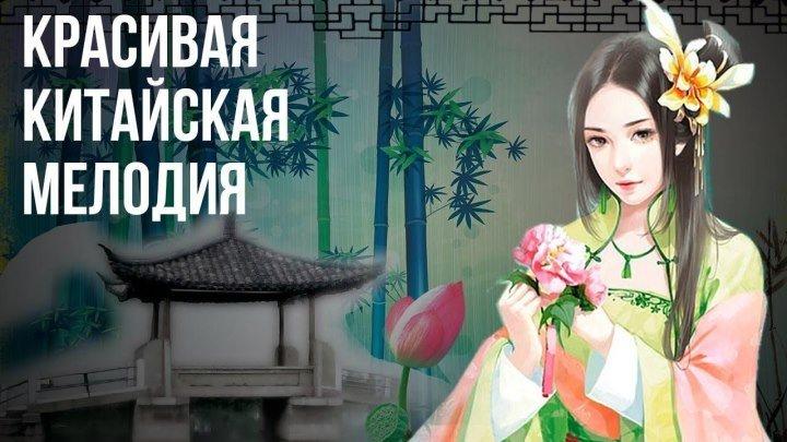 Лучшая Китайская Музыка   Гучжэн, Бамбуковая Флейта