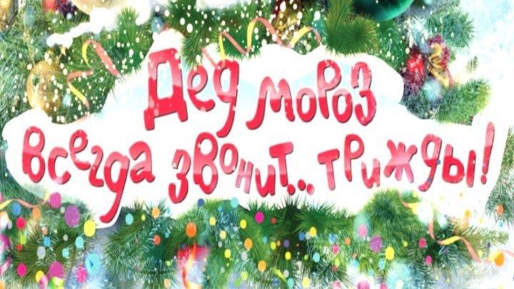 Дед Мороз всегда звонит… трижды! / 2011 / DVDRip