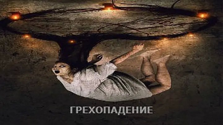 _Грехопадение_ 2017 сша_ Ужасы, Мистические фильмы, Зарубежные