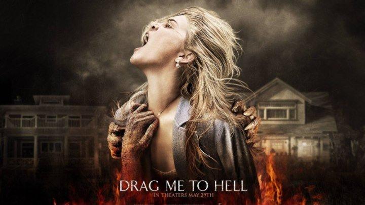 Затащи меня в ад. (2009) Триллер, ужасы. (будет Страшно смешно)