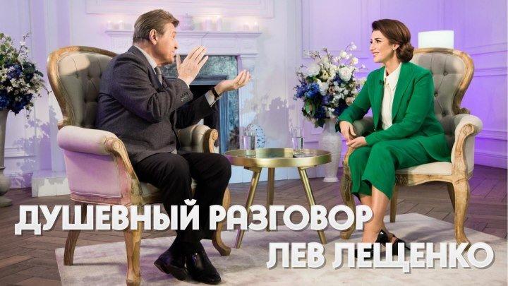 Душевный разговор с Жасмин: Лев Лещенко