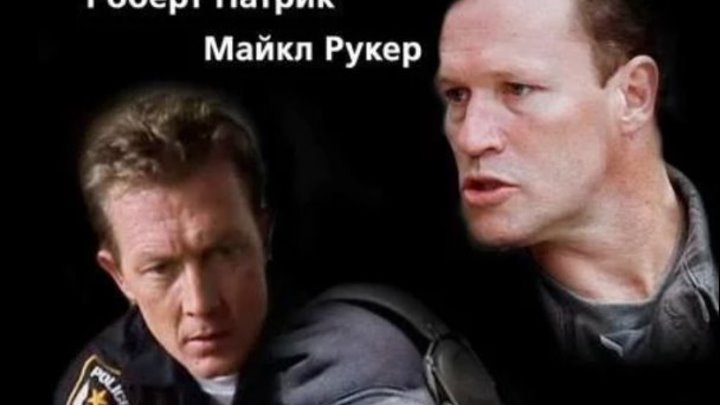Отряд спасения (1998) боевик, триллер