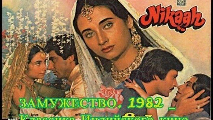 _ЗАМУЖЕСТВО. 1982 _ -HD 720p- Классика Индийского кино _ Мелодрама, Семейный. Индия._ индийский фильм смотреть онлайн