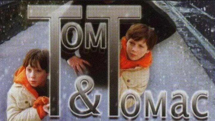 Том и Томас / Tom & Thomas / 2002 / DVDRip