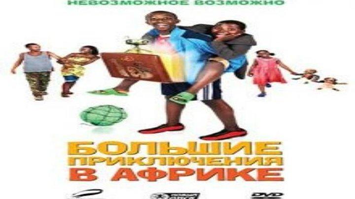 Большие приключения в Африке смотреть онлайн, Драмы, Приключения, Комедия 2010