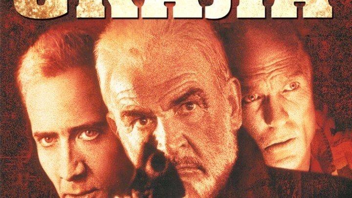 Скала /The Rock, 1996 . боевик, триллер, приключения