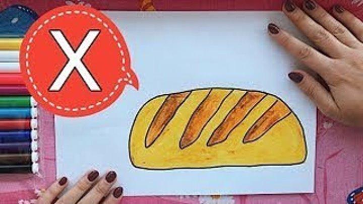Буква «Х». Урок рисования для малышей