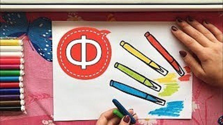 Буква «Ф». Урок рисования для малышей