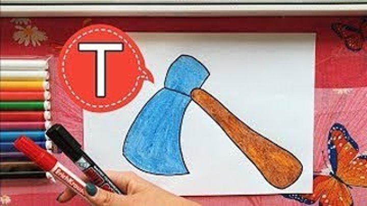 Буква «Т». Урок рисования для малышей