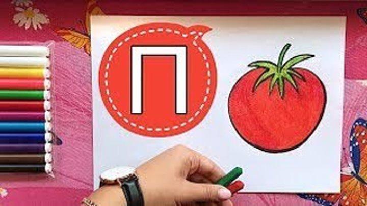 Буква «П». Урок рисования для малышей