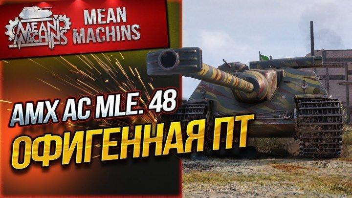 """#MeanMachins_TV: 📺 😲 """"AMX AC MLE.48 - ОФИГЕННАЯ ПТ"""" / НЕ ОЖИДАЛ ТАКОЙ ПРЫТИ ЛучшееДляВас #шок #видео"""