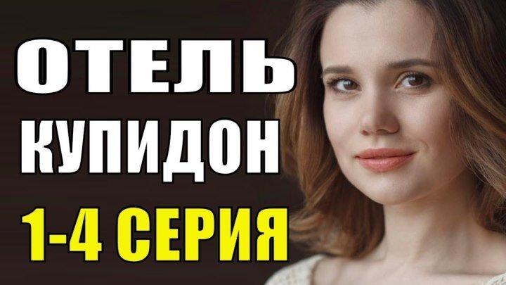 Отель Купидон 1-2-3-4 серия (2019) Мелодрама
