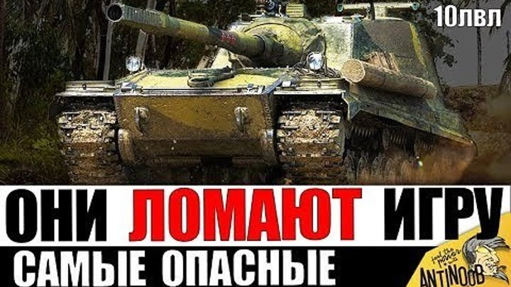 #AnTiNooB: 📺 7 ЛУЧШИХ ПТ САУ 10лвл! САМЫЕ ОПАСНЫЕ в World of Tanks #видео