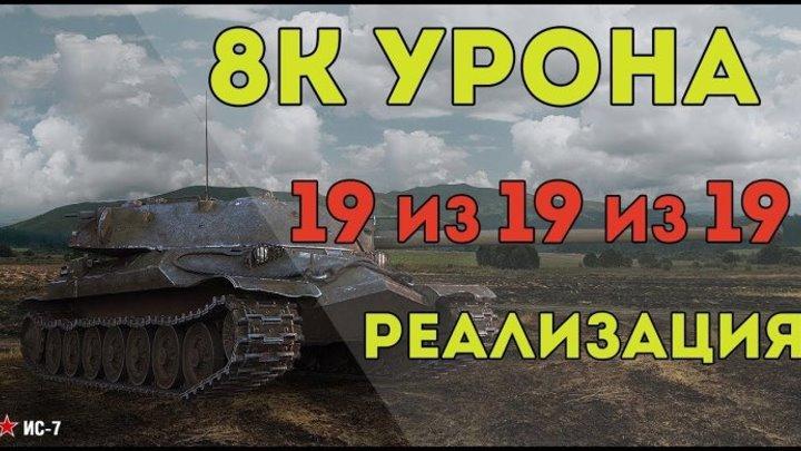 """#aloygol: 💥 📺 ИС-7 - 8к урона - 19/19/19 реализация! Или """"набьем урон пока тайп афк"""" #урон #видео"""