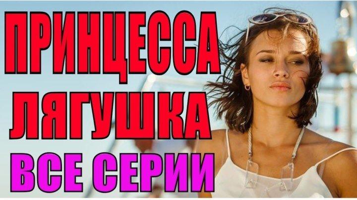 Принцесса-лягушка 4, серии (2018) Украина