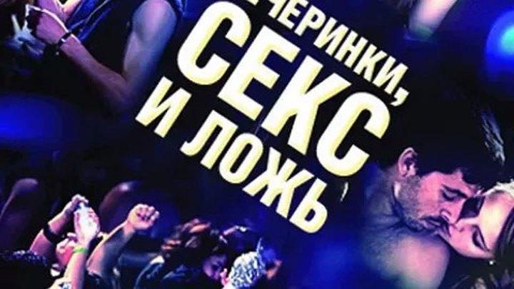 вечеринки и ложь 2009 +18 драма