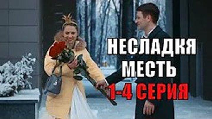 Премьера _ Несладкая месть (Фильм 2019) HD 720p- Мелодрама _ Русские сериалы про любовь, месть, новинки, фильмы 2019