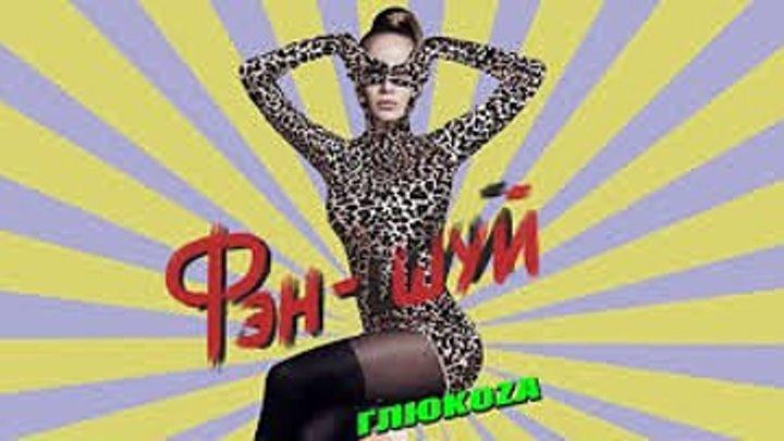 Глюк'oZа – ФЭН-ШУЙ (Official Video)