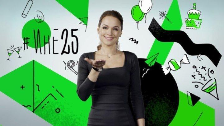 #мне25: Анна Роскошная