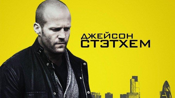 Без компромиссов (2011) HD 720р
