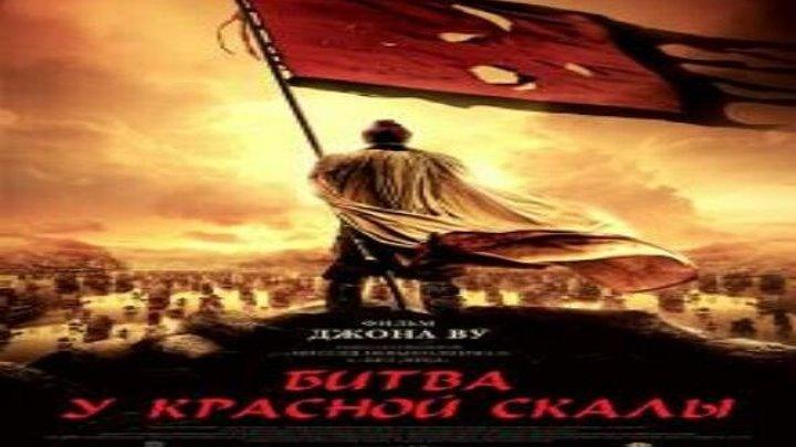 Битва у Красной скалы смотреть онлайн, Боевики 2008