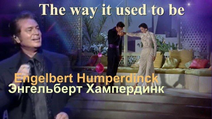 Энгельберт Хампердинк -The Way it used to be