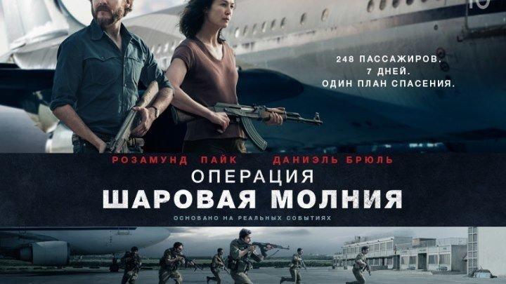 Операция «Шаровая молния» (триллер, драма, история)2018