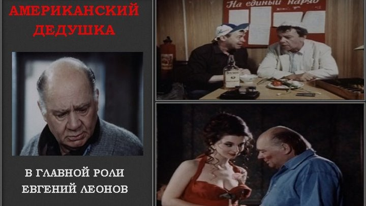 Американский дедушка (Россия 1993) 16+ Комедия ツ