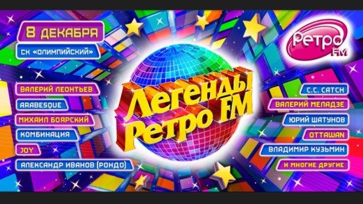 «Легенды Ретро FM» 2018 в Москве. (08.12.2018)